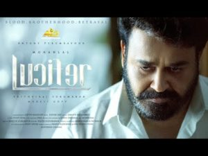 Malayalam Songs – Listen and Download Mohanlal's Lucifer MP3 Songs