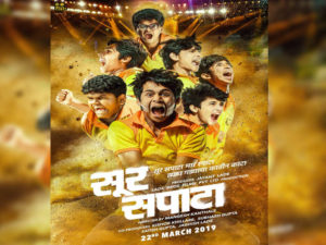 Marathi Songs – Listen And Download Sur Sapata MP3 Songs