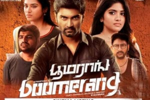 Tamil Song-Listen And Download Boomerang MP3 Songs