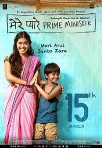 Hindi Song-Listen And Download Mere Pyare Prime Minister MP3 Songs