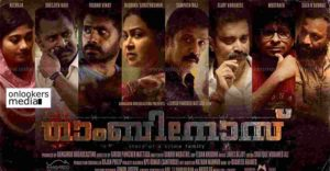Malayalam Song-Listen And Download The Gambinos MP3 Songs