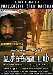 Tamil Song-Listen And Download Uchakattam MP3 Songs