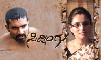 Kannada Movie Sidlingu MP3 Songs Download – Ellellu Oduva Manase, Barbaad Building