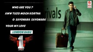 Telugu Movie 1 Nenokkadine Mp3 Songs Download – Who Are You, Aww Tuzo Mogh Korta, O Sayonara Sayonar, You are My Love, London Babu