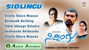Kannada Movie Sidlingu MP3 Songs Download – Ellellu Oduva Manase, Barbaad Building, Ellellu Oduva Manase