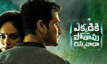 Telugu Movie Ekkadiki Pothavu Chinnavada MP3 Songs Download – Chirunama Thana Chirunama, Masthugundedi life, Neetho unte chalu
