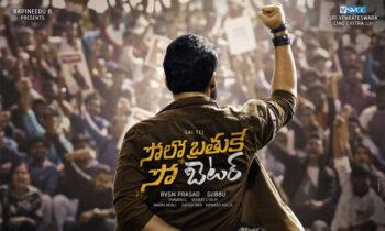 Telugu Latest Movie Solo Brathuke So Better MP3 Songs – No Pelli, Hey Idi Nenena, Amrutha