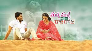 Malli Malli Idi Rani Roju Mp3 Songs Download – Yenno Yenno Varnala , Marhaba Song, Varinche Prema