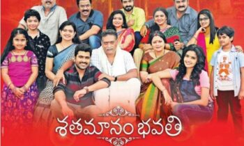 Telugu Movie Sathamanam Bhavati MP3 Songs Download – Mellaga Tellarindoi, Nilavade Madi Nilavade, Hailo Hailessare