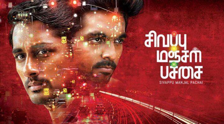 Sivappu Manjal Pachai Movie MP3 Songs