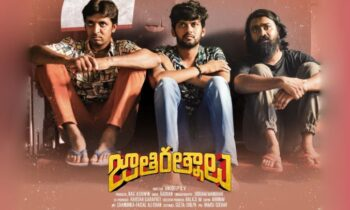 Jathi Ratnalu Movie MP3 Songs – Chitti, Mana Jathi Ratnalu, Chanchalguda Jail Lo