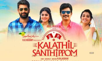 Kalathil Santhippom Movie MP3 Songs – Unnai Paartha Naal, Yar Antha Oviyaththai, Ean Maraikirrai