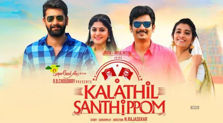 Kalathil Santhippom Movie MP3 Songs