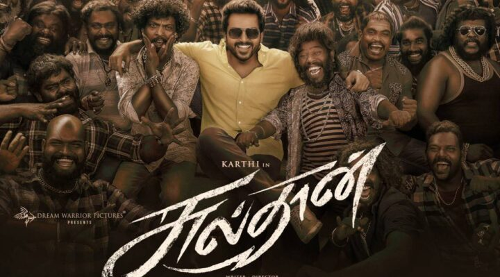 Sulthan Movie MP3 Songs
