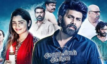 Listen and Download Malayalam Songs – Anugraheethan Antony Movie Mp3 Songs
