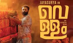 Malayalam Movie Vellam Mp3 Songs – Listen and Download
