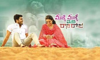 Malli Malli Idi Rani Roju Movie Mp3 Songs – Listen and Download